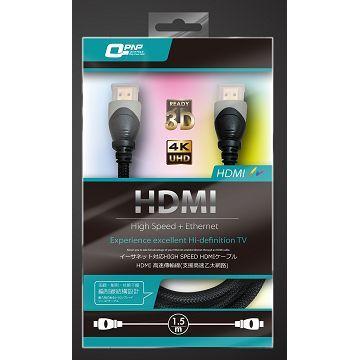 Q PNP 高畫質HDMI傳輸線1.5M