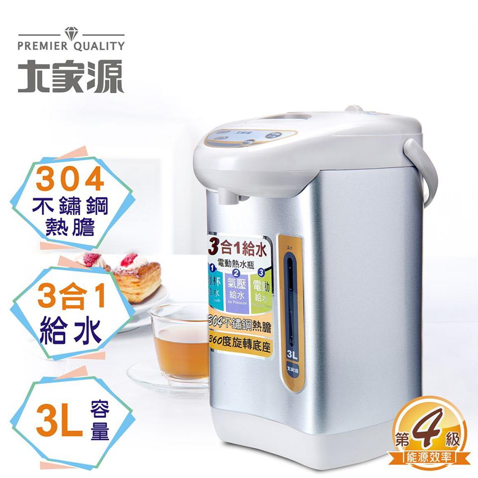 大家源 3L電動給水熱水瓶