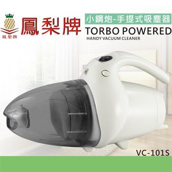 【福利品】鳳梨牌 小鋼炮600W吸塵器