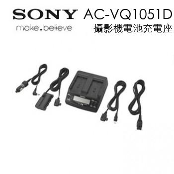 SONY AC-VQ1051D攝影機L型鋰電池充電器