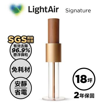 瑞典 LightAir Signature 免濾網空氣清淨機