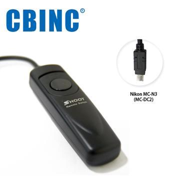 CBINC N3 電子快門線