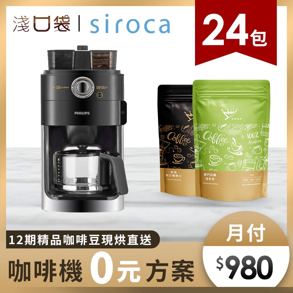 淺口袋0元方案- 金鑛精品咖啡豆24包+飛利浦全自動美式咖啡機 HD7762