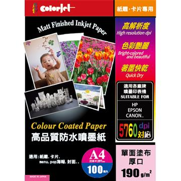 colorjet高品質防水噴墨紙A4/190磅/100張