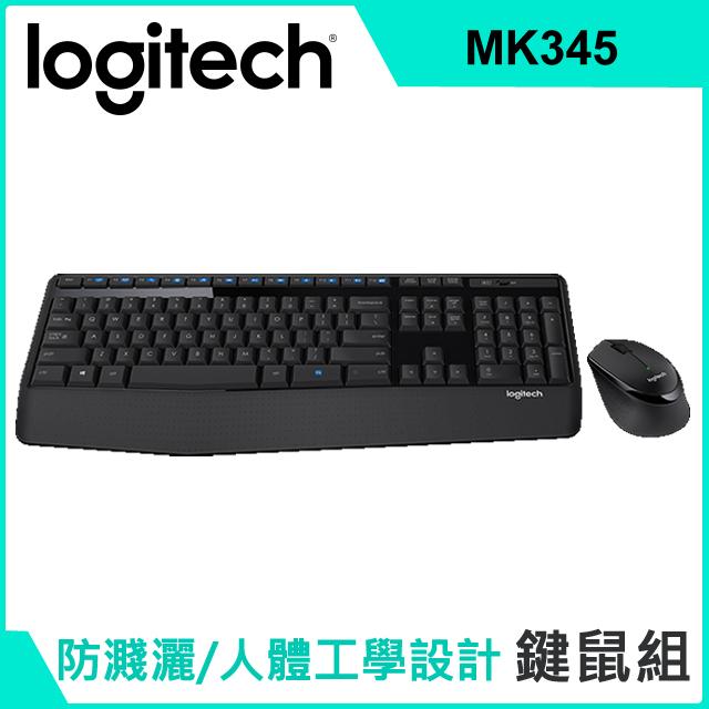 【福利品】羅技 Logitech MK345 無線滑鼠鍵盤組