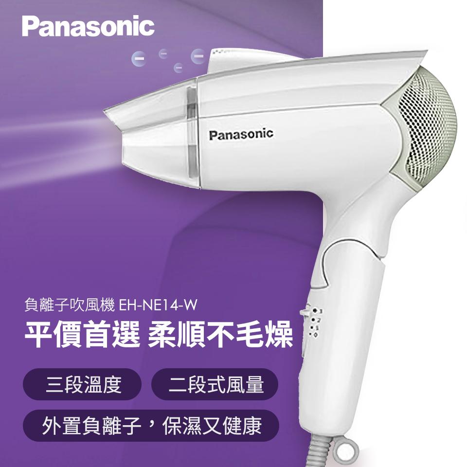 國際牌Panasonic 負離子吹風機 EH-NE14-W