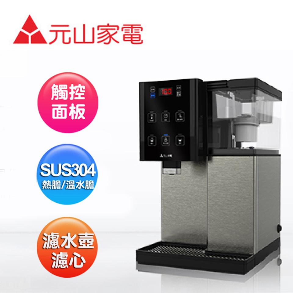 元山 觸控式濾淨溫熱開飲機