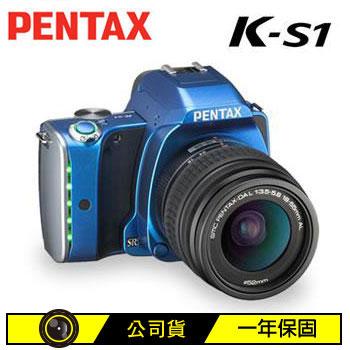 PENTAX K-S1數位單眼相機KIT-藍