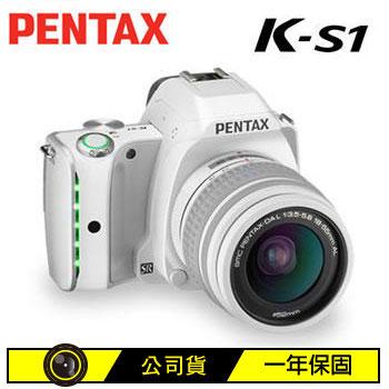 PENTAX K-S1數位單眼相機KIT-白