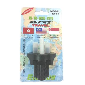 博覽家台灣出國專用插座(香、新、馬、杜拜)