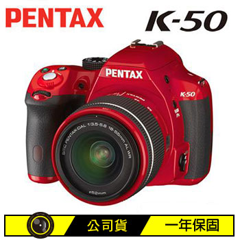PENTAX K-50單眼相機(KIT)-紅