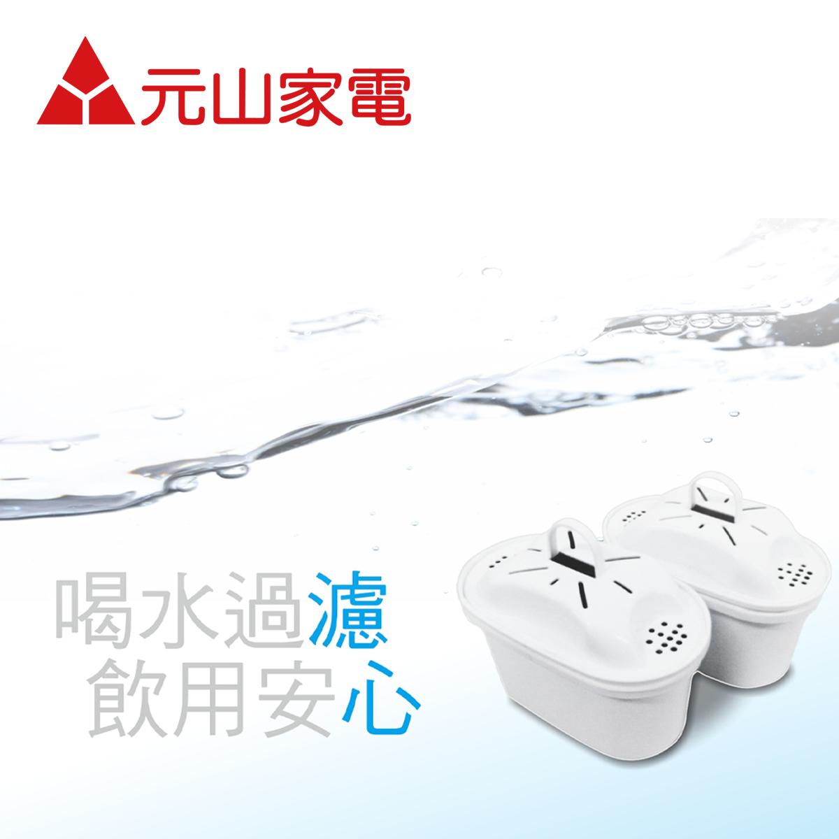 元山 速淨濾芯(YS-826DW專用) YS-9826CT