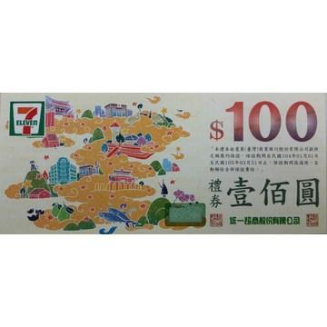 7-11禮券100元