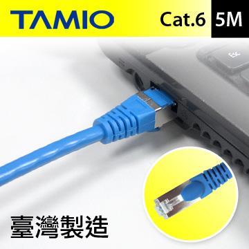 TAMIO Cat6短距離高速網路線-5M