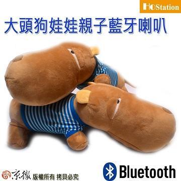 HoStation絨毛娃娃藍牙喇叭音箱