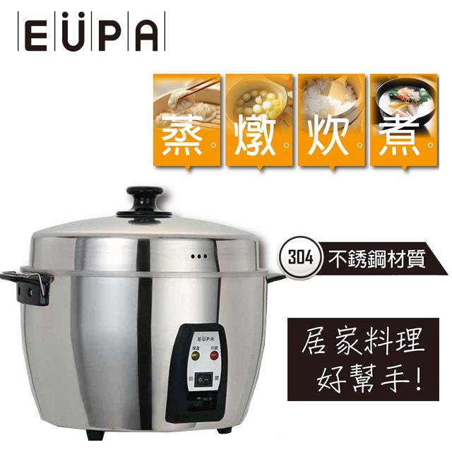 EUPA 11人份 晶鑽全不鏽鋼電鍋