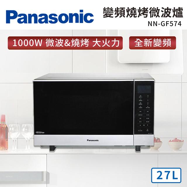 (悠遊付限定)國際牌Panasonic 27L 變頻燒烤微波爐