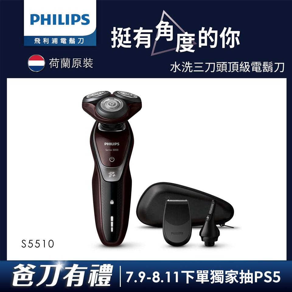 飛利浦Philips水洗三刀頭頂級電鬍刀