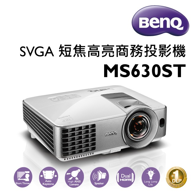 明基BenQ SVGA短焦高亮商務投影機 MS630ST