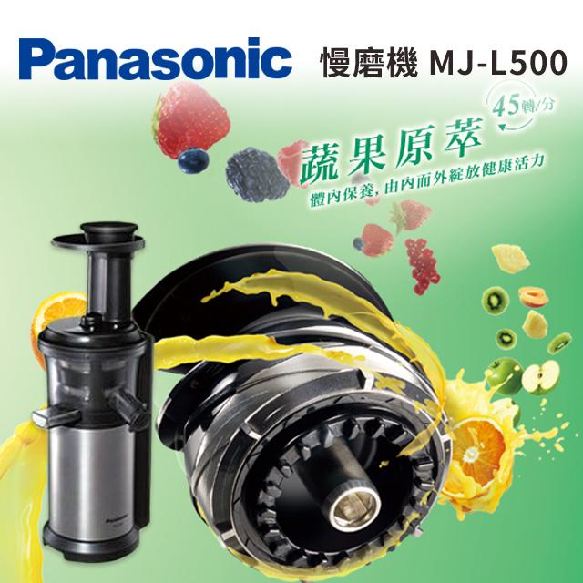 國際牌Panasonic 慢磨機