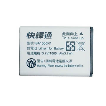 快譯通EC608專用電池