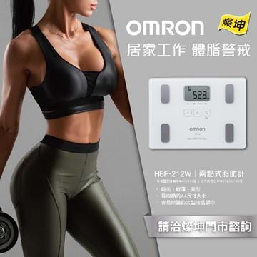 OMRON 體脂肪計 (網路不販售)