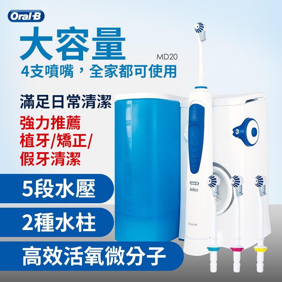 歐樂BOral-B 高效活氧沖牙機