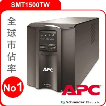 APC 1500VA遠端智慧在線式不斷電系統