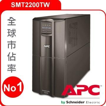APC 2200VA遠端智慧不斷電系統