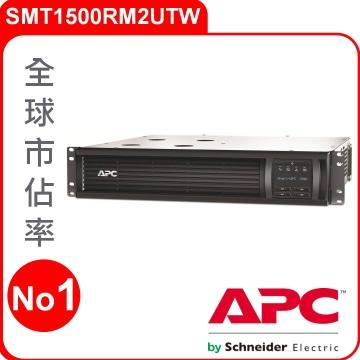 APC 1500VA遠端智慧不斷電系統 Smart-UPS SMT機架式