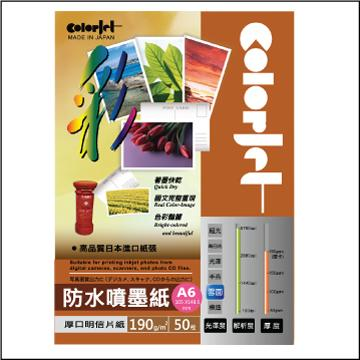 colorjet A6防水噴墨明信片紙190gsm