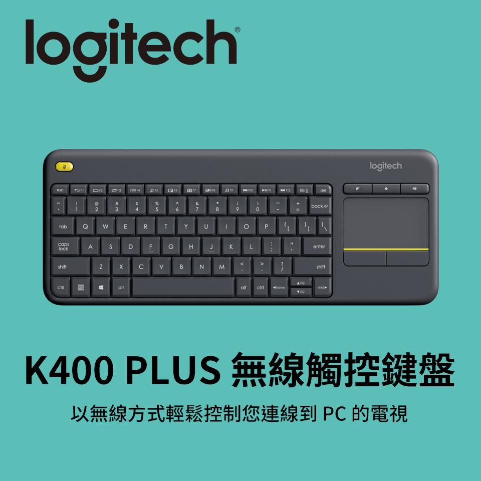 Logitech羅技 K400 PLUS 無線觸控鍵盤(920-007169)
