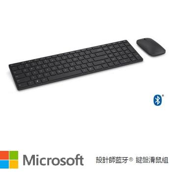 微軟 Microsoft 設計師Bluetooth藍牙鍵盤滑鼠組