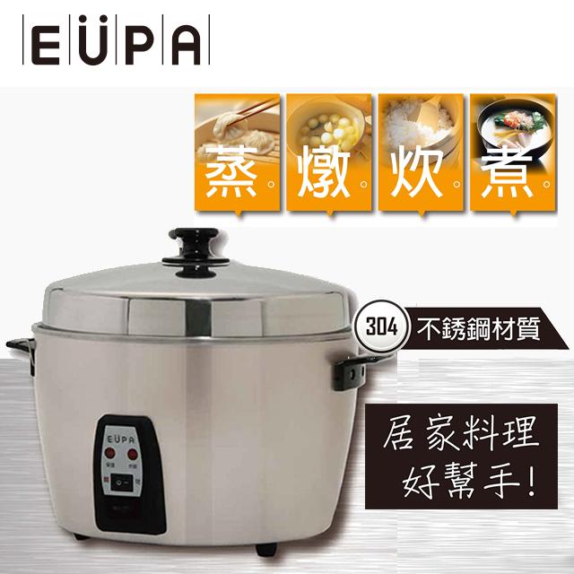 (福利品)EUPA 15人份不鏽鋼電鍋