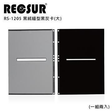 RECSUR 銳攝 RS-1205 EC-CARD 縫型黑灰卡
