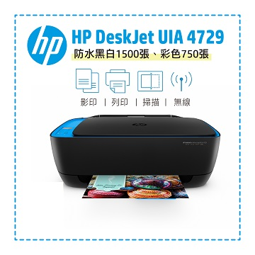 HP DeskJet IA4729 超級惠省無線事務機