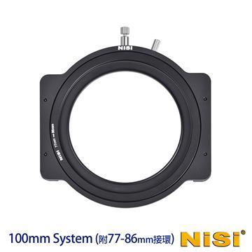 NISI 耐司 100系統 濾鏡支架