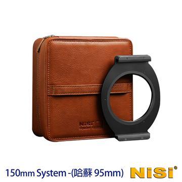 NISI 耐司 150系統 濾鏡支架