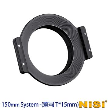 NISI 耐司 150系統 濾鏡支架-專用