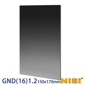NISI 耐司 軟式方型漸層減光鏡 150x170mm Soft GND16(1.2)