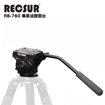 RECSUR 銳攝 專業把手式油壓雲台