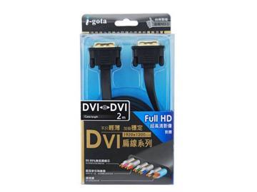 i-gota DVI-DVI 數位傳輸扁線2米 FDVI2424PP020P