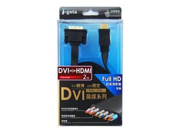 i-gota DVI-HDMI 數位傳輸扁線1.2米