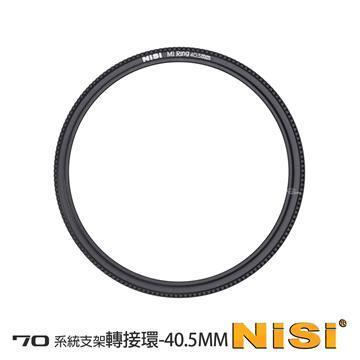 NISI 耐司 70系統 濾鏡支架轉接環 40.5-62mm