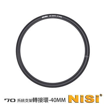 NISI 耐司 70系統 濾鏡支架轉接環 40-58mm