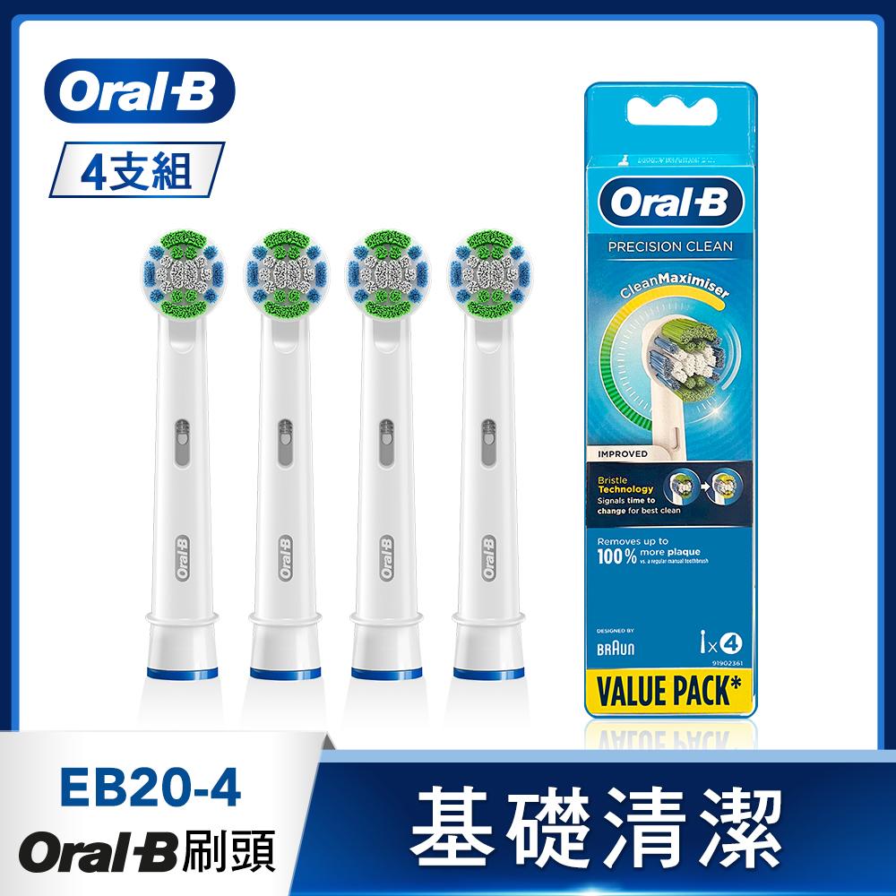 歐樂B 電動牙刷刷頭 (4入)