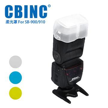 CBINC 柔光罩 For Nikon SB-900/910 閃燈-藍