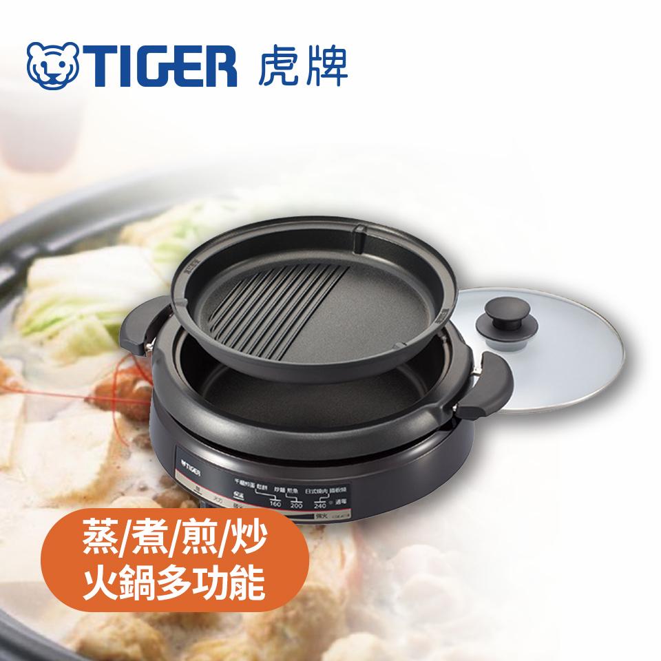 虎牌3.5L多功能鐵板萬用鍋 CQE-A11R