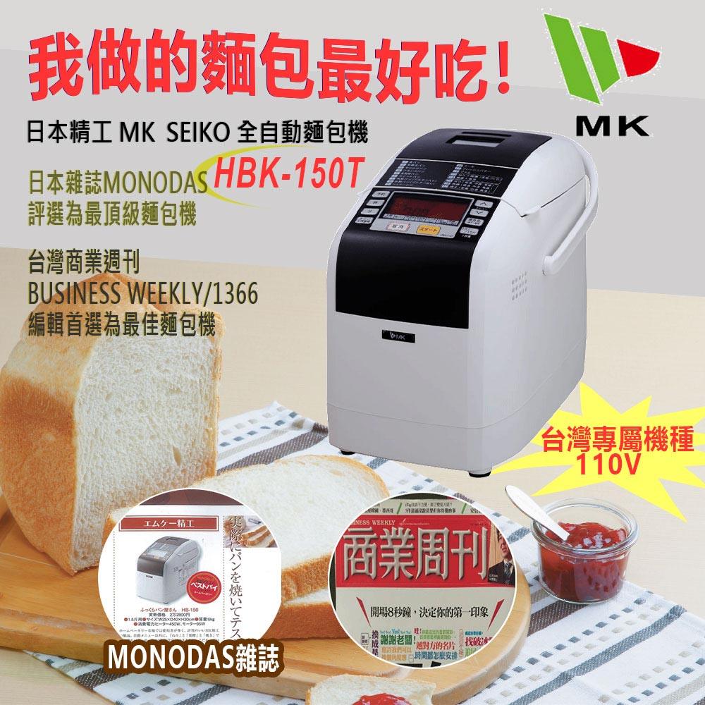 MK SEIKO數位全功能製麵包機 HBK-150T