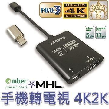 amber MHL3 4K手機轉電視轉換線材 MHL-008H